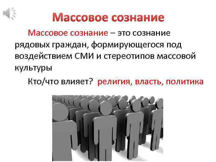 Массовое сознание – это сознание рядовых граждан, формирующегося под воздействием СМИ и стереотипов массовой