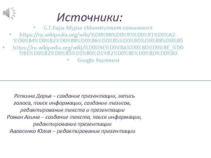 Источники: • С. Г. Кара-Мурза «Манипуляция сознанием» • https: //ru. wikipedia. org/wiki/%D 0%9 B%D