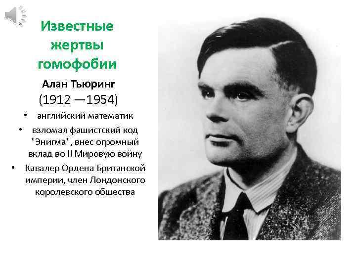 Известные жертвы гомофобии Алан Тьюринг (1912 — 1954) • английский математик • взломал фашистский