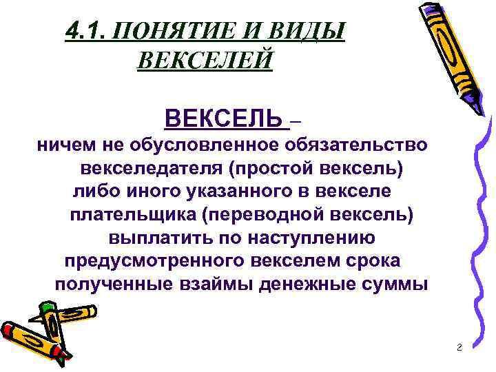 4. 1. ПОНЯТИЕ И ВИДЫ ВЕКСЕЛЕЙ ВЕКСЕЛЬ – ничем не обусловленное обязательство векселедателя (простой