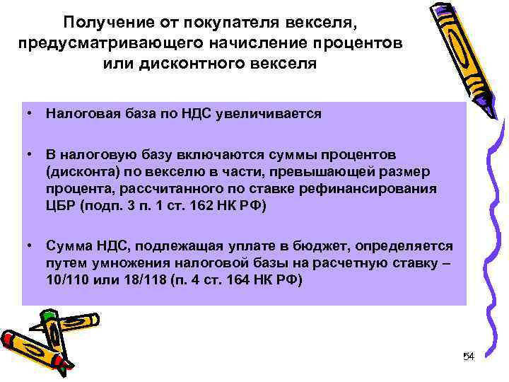 Получение от покупателя векселя, предусматривающего начисление процентов или дисконтного векселя • Налоговая база по
