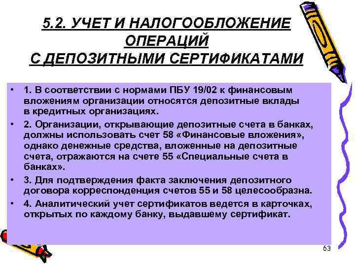 5. 2. УЧЕТ И НАЛОГООБЛОЖЕНИЕ ОПЕРАЦИЙ С ДЕПОЗИТНЫМИ СЕРТИФИКАТАМИ • 1. В соответствии с