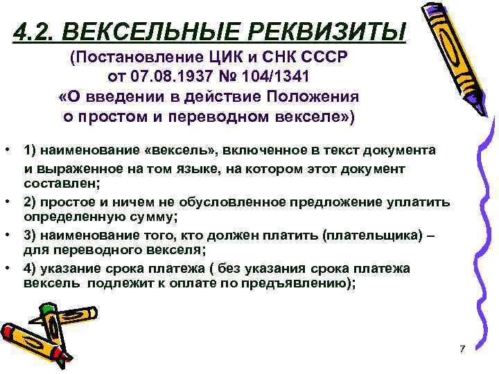 4. 2. ВЕКСЕЛЬНЫЕ РЕКВИЗИТЫ (Постановление ЦИК и СНК СССР от 07. 08. 1937 №