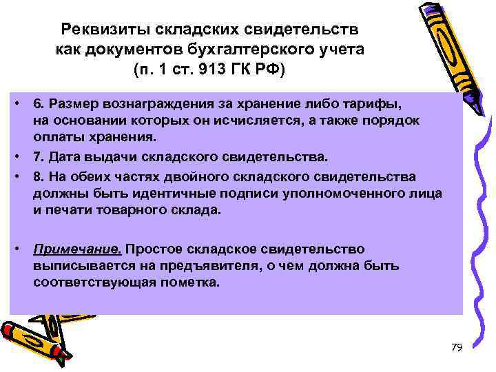 Реквизиты складских свидетельств как документов бухгалтерского учета (п. 1 ст. 913 ГК РФ) •
