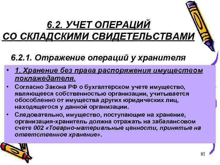 6. 2. УЧЕТ ОПЕРАЦИЙ СО СКЛАДСКИМИ СВИДЕТЕЛЬСТВАМИ 6. 2. 1. Отражение операций у хранителя