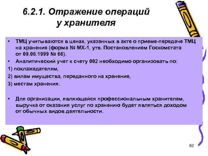 6. 2. 1. Отражение операций у хранителя • ТМЦ учитываются в ценах, указанных в