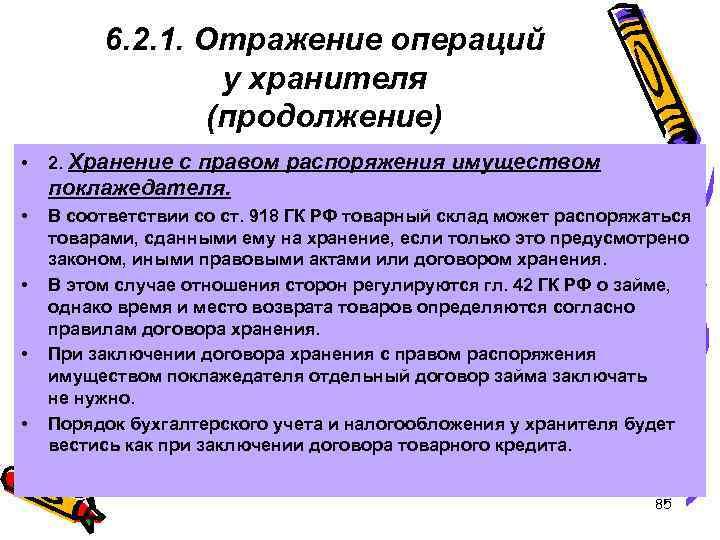 6. 2. 1. Отражение операций у хранителя (продолжение) • 2. Хранение • В соответствии