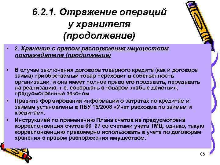 6. 2. 1. Отражение операций у хранителя (продолжение) • 2. Хранение с правом распоряжения