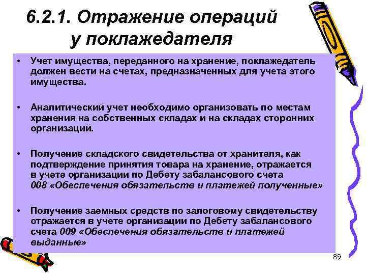 6. 2. 1. Отражение операций у поклажедателя • Учет имущества, переданного на хранение, поклажедатель