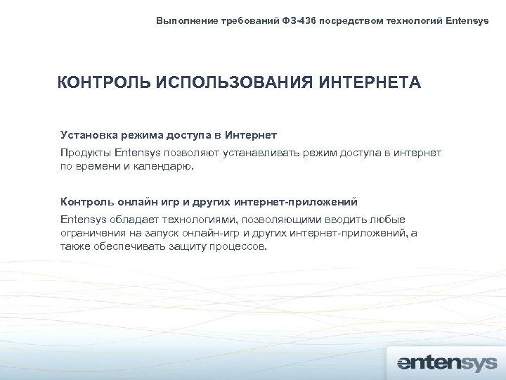 Выполнение требований ФЗ-436 посредством технологий Entensys КОНТРОЛЬ ИСПОЛЬЗОВАНИЯ ИНТЕРНЕТА Установка режима доступа в Интернет