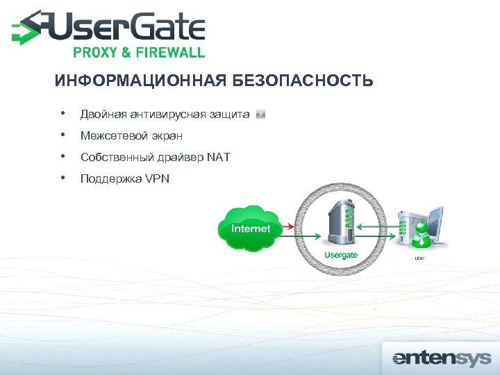 ИНФОРМАЦИОННАЯ БЕЗОПАСНОСТЬ • • Двойная антивирусная защита Межсетевой экран Собственный драйвер NAT Поддержка VPN