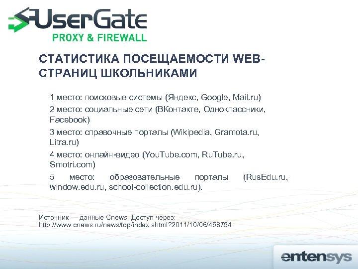 СТАТИСТИКА ПОСЕЩАЕМОСТИ WEBСТРАНИЦ ШКОЛЬНИКАМИ 1 место: поисковые системы (Яндекс, Google, Mail. ru) 2 место: