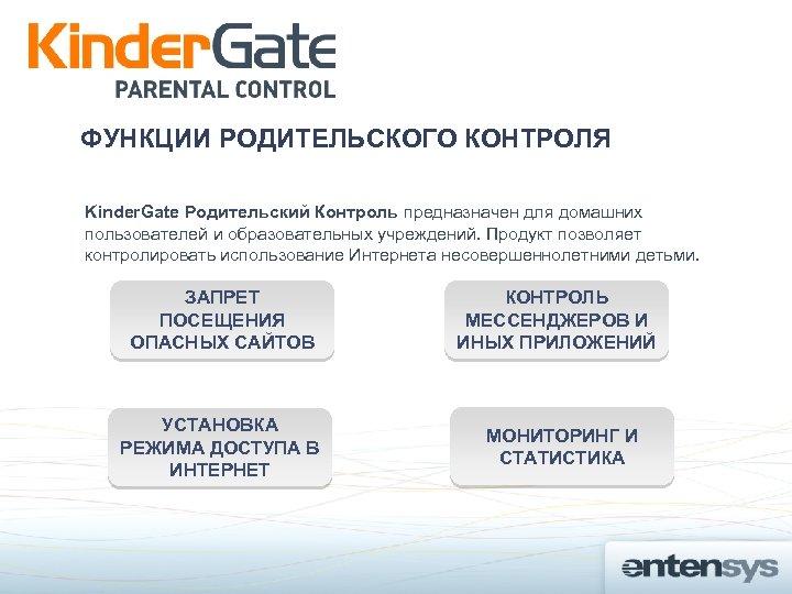 ФУНКЦИИ РОДИТЕЛЬСКОГО КОНТРОЛЯ Kinder. Gate Родительский Контроль предназначен для домашних пользователей и образовательных учреждений.