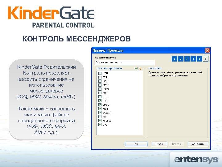 КОНТРОЛЬ МЕССЕНДЖЕРОВ Kinder. Gate Родительский Контроль позволяет вводить ограничения на использование мессенджеров (ICQ, MSN,