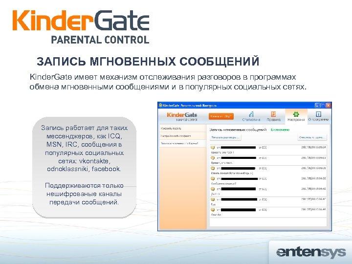ЗАПИСЬ МГНОВЕННЫХ СООБЩЕНИЙ Kinder. Gate имеет механизм отслеживания разговоров в программах обмена мгновенными сообщениями
