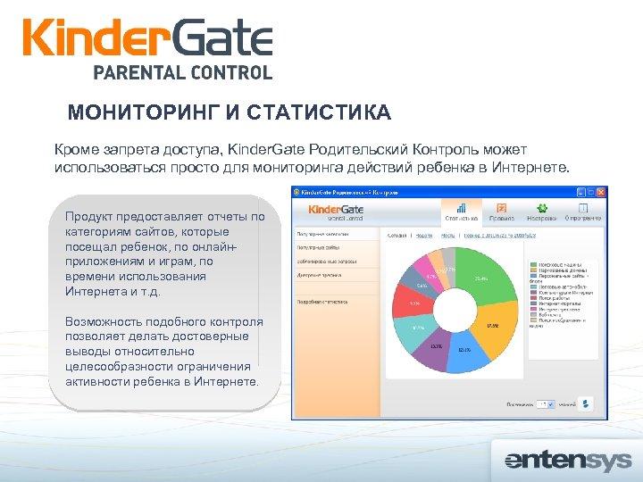 МОНИТОРИНГ И СТАТИСТИКА Кроме запрета доступа, Kinder. Gate Родительский Контроль может использоваться просто для