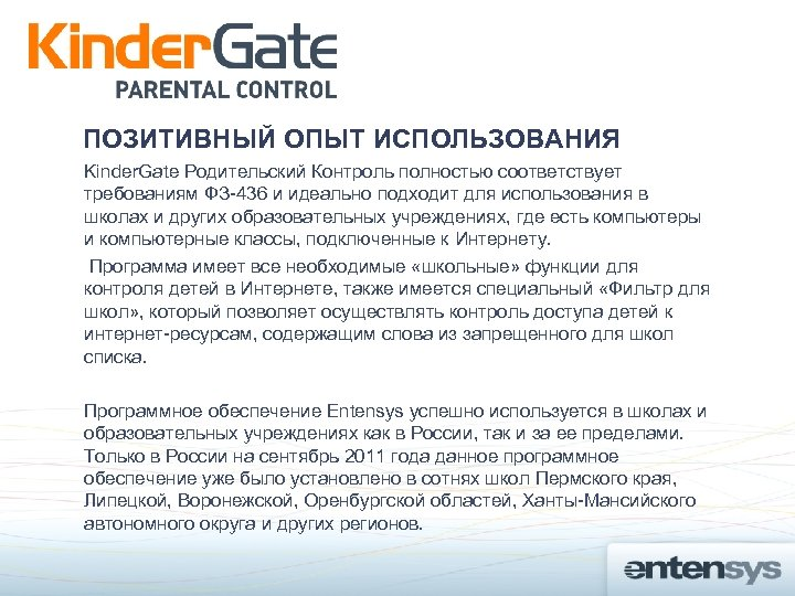 ПОЗИТИВНЫЙ ОПЫТ ИСПОЛЬЗОВАНИЯ Kinder. Gate Родительский Контроль полностью соответствует требованиям ФЗ-436 и идеально подходит