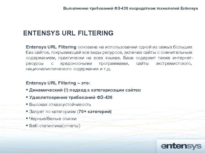 Выполнение требований ФЗ-436 посредством технологий Entensys ENTENSYS URL FILTERING Entensys URL Filtering основана на