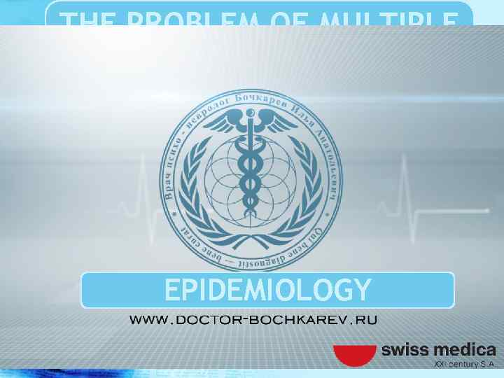THE PROBLEM OF MULTIPLE SCLEROSIS EPIDEMIOLOGY