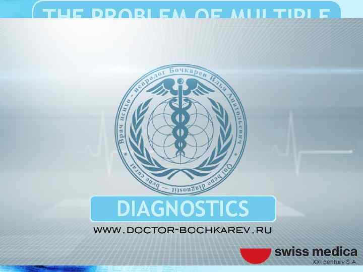 THE PROBLEM OF MULTIPLE SCLEROSIS DIAGNOSTICS