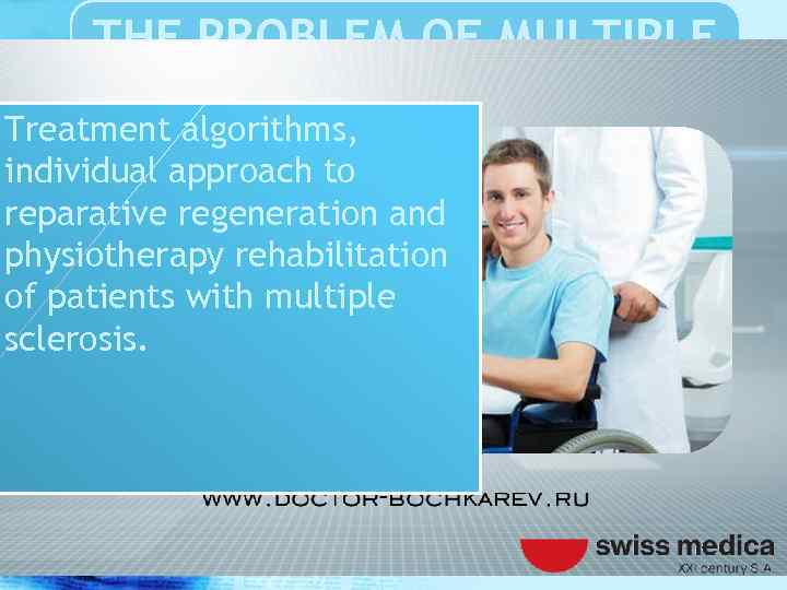 THE PROBLEM OF MULTIPLE SCLEROSIS Treatment algorithms, individual approach to reparative regeneration and physiotherapy