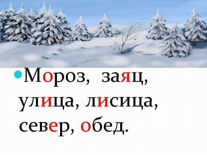 Мороз, заяц, улица, лисица, север, обед.