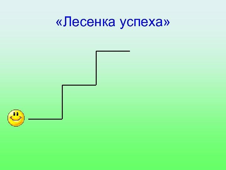 случай, картинка лестница для рефлексии территории