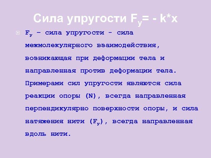 Сила упругости Fу= - k*x Fу – сила упругости - сила межмолекулярного взаимодействия, возникающая