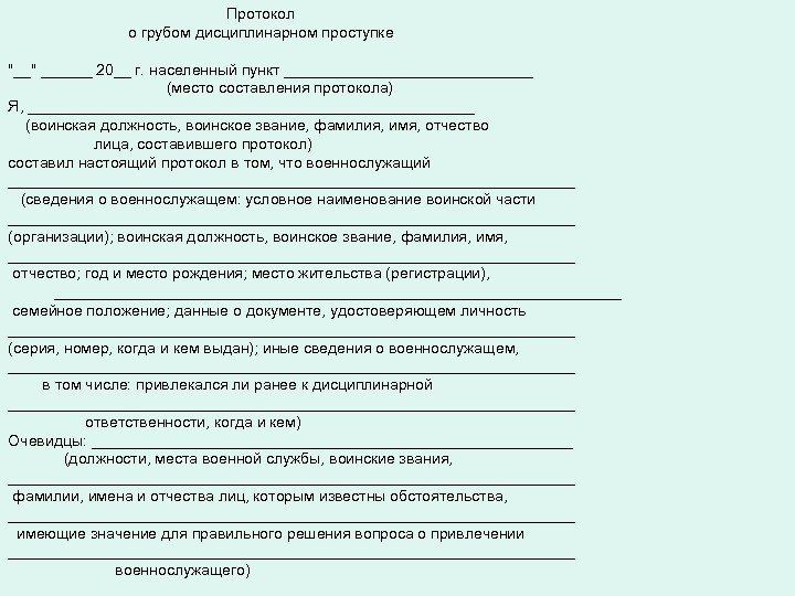 Протокол о грубом дисциплинарном проступке