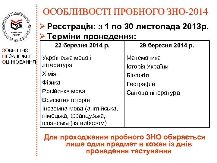 ОСОБЛИВОСТІ ПРОБНОГО ЗНО-2014 Ø Реєстрація: з 1 по 30 листопада 2013 р. Ø Терміни