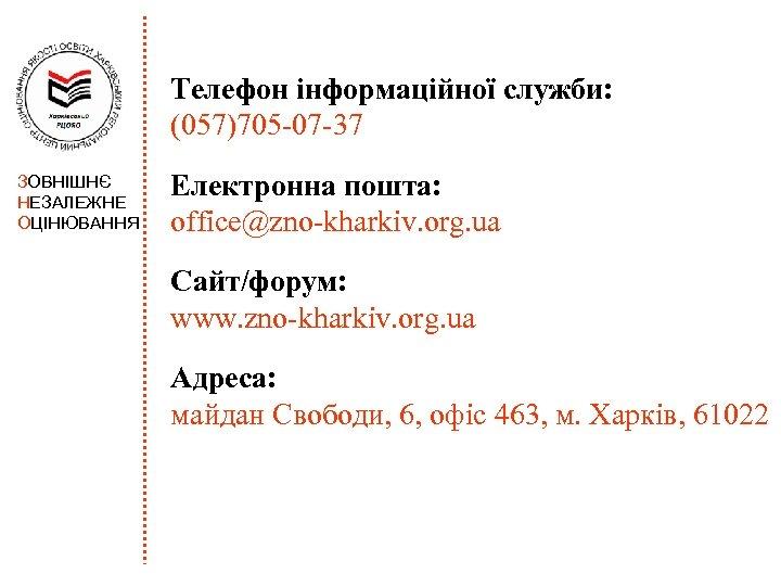 Телефон інформаційної служби: (057)705 -07 -37 ЗОВНІШНЄ НЕЗАЛЕЖНЕ ОЦІНЮВАННЯ Електронна пошта: office@zno-kharkiv. org. ua