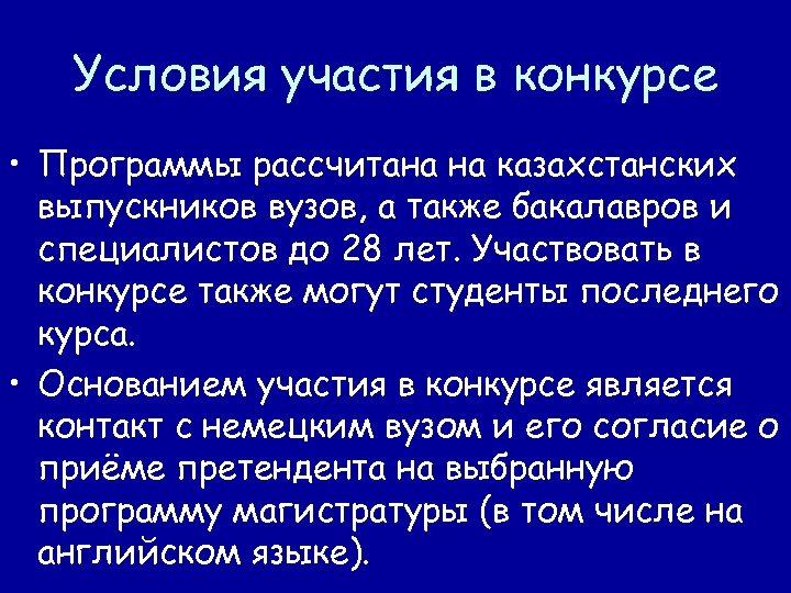 Условия участия в конкурсе • Программы рассчитана на казахстанских выпускников вузов, а также бакалавров