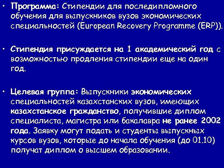 • Программа: Cтипендии для последипломного обучения для выпускников вузов экономических специальностей (European Recovery