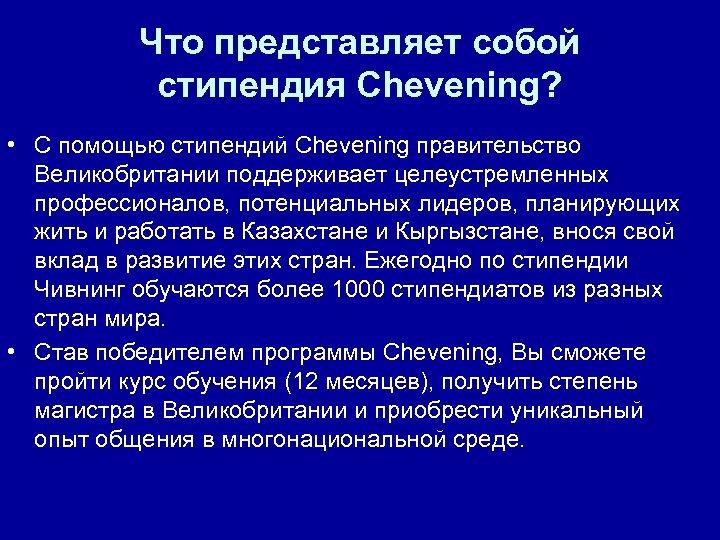 Что представляет собой стипендия Chevening? • С помощью стипендий Chevening правительство Великобритании поддерживает целеустремленных