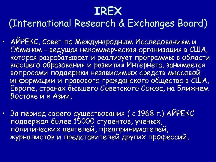 IREX (International Research & Exchanges Board) • АЙРЕКС, Совет по Международным Исследованиям и Обменам