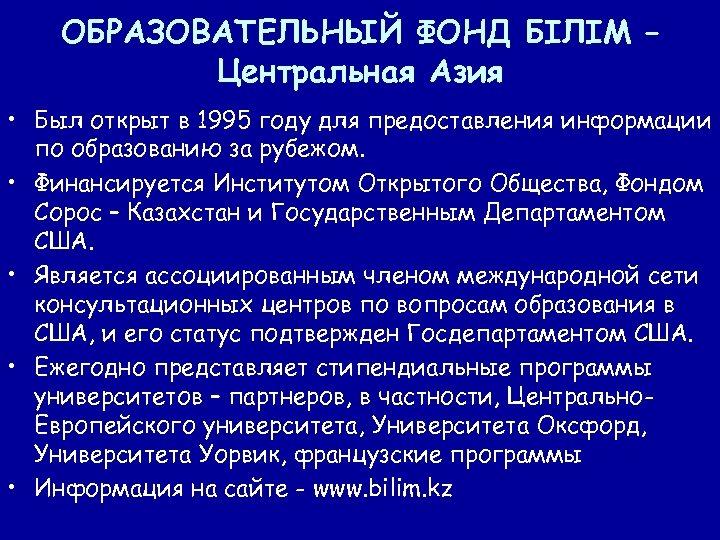 ОБРАЗОВАТЕЛЬНЫЙ ФОНД БIЛIМ – Центральная Азия • Был открыт в 1995 году для предоставления