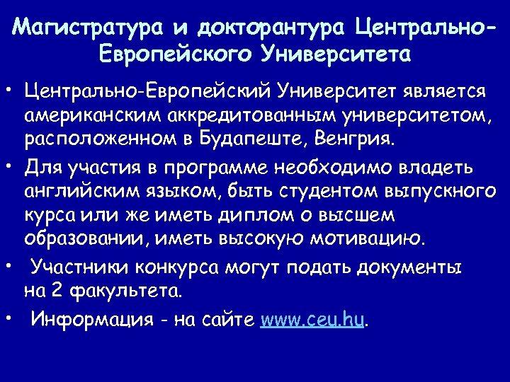 Магистратура и докторантура Центрально. Европейского Университета • Центрально-Европейский Университет является американским аккредитованным университетом, расположенном