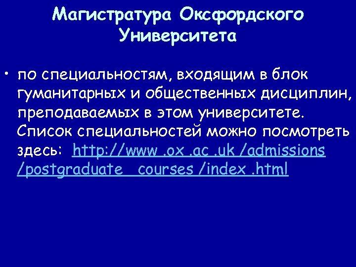 Магистратура Оксфордского Университета • по специальностям, входящим в блок гуманитарных и общественных дисциплин, преподаваемых
