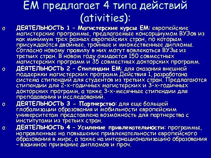 o o ЕМ предлагает 4 типа действий (ativities): ДЕЯТЕЛЬНОСТЬ 1 – Магистерские курсы EM: