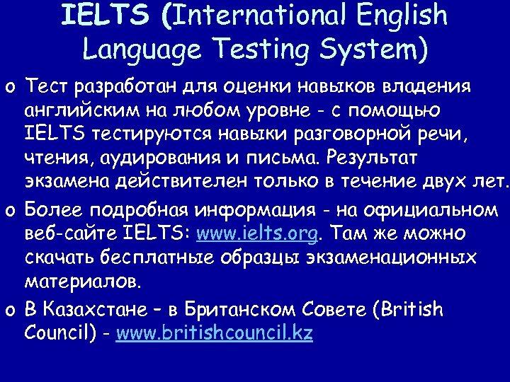 IELTS (International English Language Testing System) o Тест разработан для оценки навыков владения английским