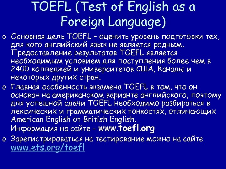 TOEFL (Test of English as a Foreign Language) o Основная цель TOEFL – оценить