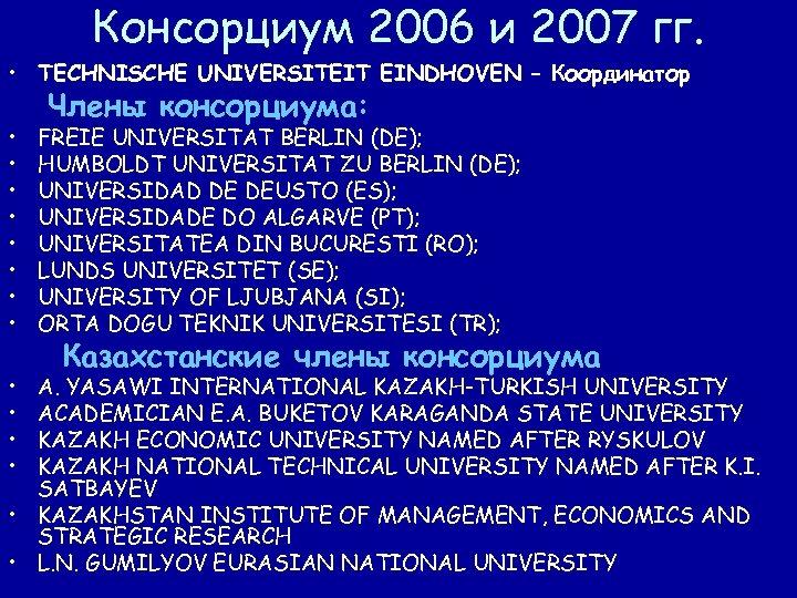 Консорциум 2006 и 2007 гг. • TECHNISCHE UNIVERSITEIT EINDHOVEN – Координатор • • •