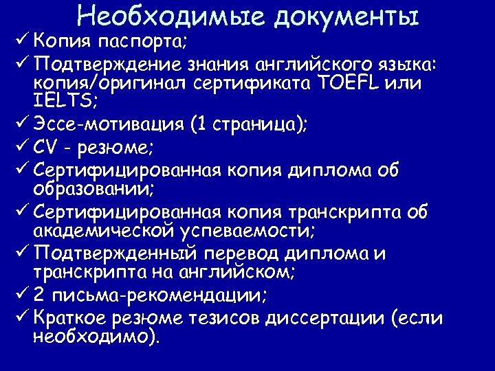 Необходимые документы ü Копия паспорта; ü Подтверждение знания английского языка: копия/оригинал сертификата TOEFL или