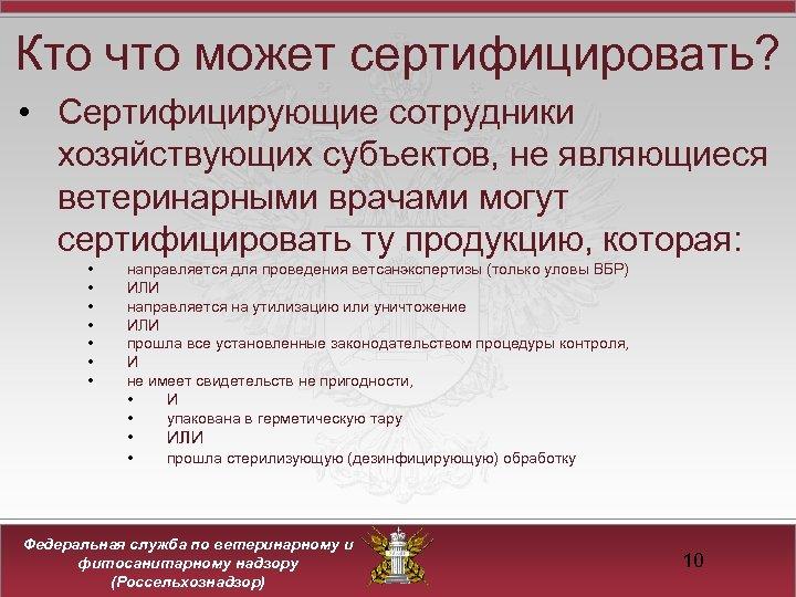 Кто что может сертифицировать? • Сертифицирующие сотрудники хозяйствующих субъектов, не являющиеся ветеринарными врачами могут