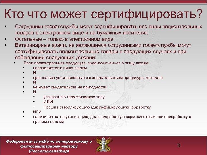 Кто что может сертифицировать? • • • Сотрудники госветслужбы могут сертифицировать все виды подконтрольных