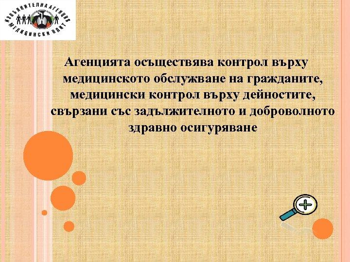 Агенцията осъществява контрол върху медицинското обслужване на гражданите, медицински контрол върху дейностите, свързани със