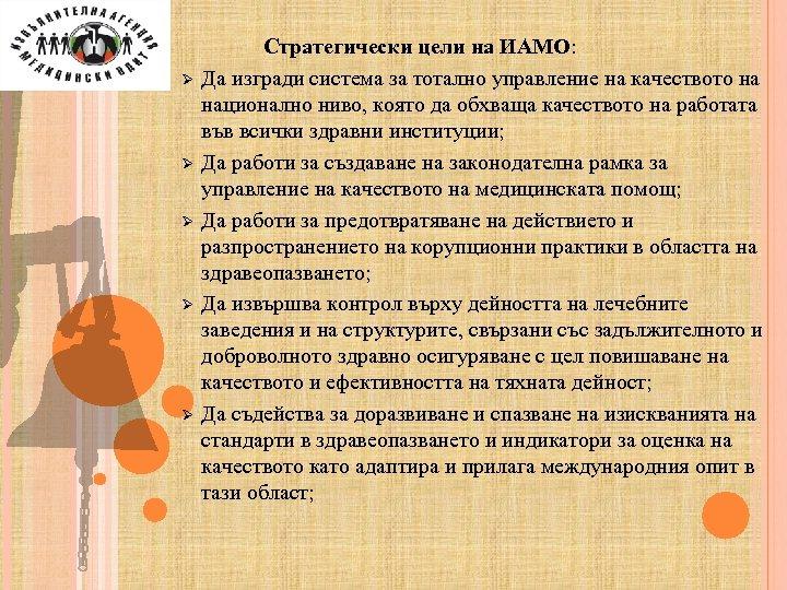 Стратегически цели на ИАМО: Ø Да изгради система за тотално управление на качеството