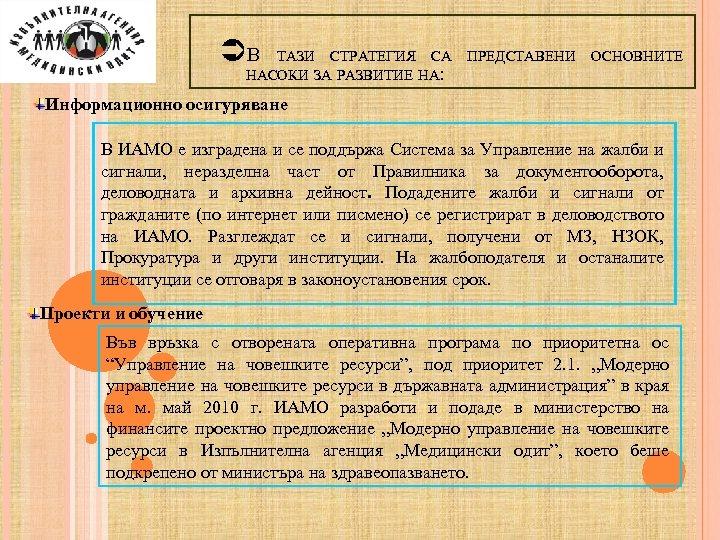ÜВ ТАЗИ СТРАТЕГИЯ СА НАСОКИ ЗА РАЗВИТИЕ НА: ПРЕДСТАВЕНИ ОСНОВНИТЕ Информационно осигуряване В ИАМО