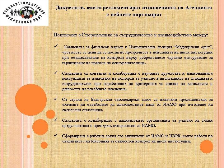 Документи, които регламентират отношенията на Агенцията с нейните партньори: Подписано е Споразумение за сътрудничество
