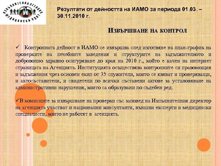 Резултати от дейността на ИАМО за периода 01. 03. – 30. 11. 2010 г.